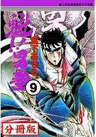 魁!!男塾【分冊版】 9