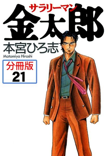 サラリーマン金太郎【分冊版】 21