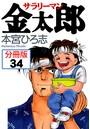 サラリーマン金太郎【分冊版】 34