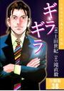 ギラギラ【分冊版】 38