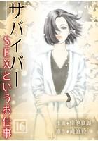 サバイバー 〜SEXというお仕事〜 第16巻