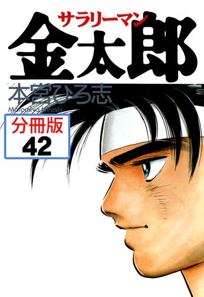 サラリーマン金太郎【分冊版】 42
