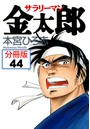 サラリーマン金太郎【分冊版】 44