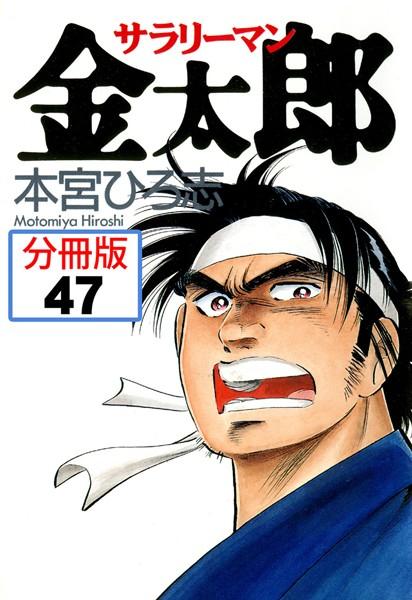 サラリーマン金太郎【分冊版】 47