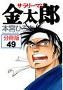 サラリーマン金太郎【分冊版】 49
