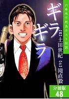 ギラギラ【分冊版】 48