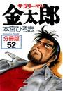 サラリーマン金太郎【分冊版】 52