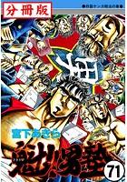 魁!!男塾【分冊版】 71