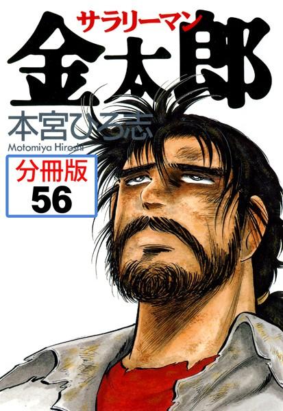 サラリーマン金太郎【分冊版】 56