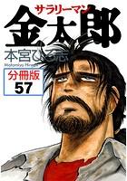 サラリーマン金太郎【分冊版】 57