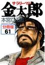 サラリーマン金太郎【分冊版】 61