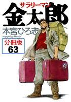 サラリーマン金太郎【分冊版】 63