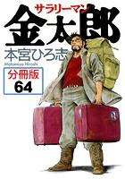 サラリーマン金太郎【分冊版】 64