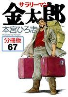 サラリーマン金太郎【分冊版】 67