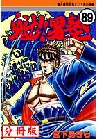 魁!!男塾【分冊版】 89