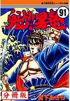 魁!!男塾【分冊版】 91