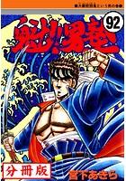 魁!!男塾【分冊版】 92