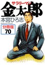 サラリーマン金太郎【分冊版】 70