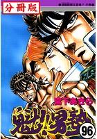 魁!!男塾【分冊版】 96