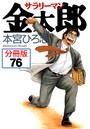 サラリーマン金太郎【分冊版】 76