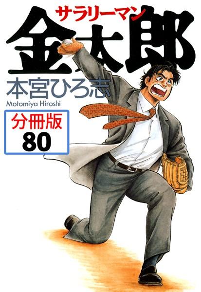 サラリーマン金太郎【分冊版】 80