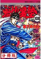 魁!!男塾【分冊版】 108