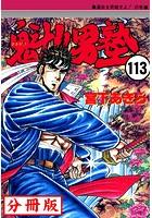 魁!!男塾【分冊版】 113