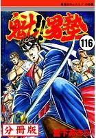 魁!!男塾【分冊版】 116