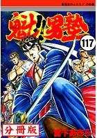 魁!!男塾【分冊版】 117