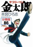 サラリーマン金太郎【分冊版】 86