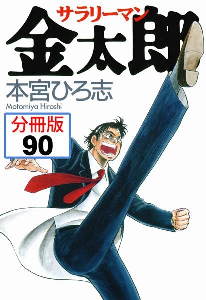 サラリーマン金太郎【分冊版】 90