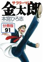 サラリーマン金太郎【分冊版】 91