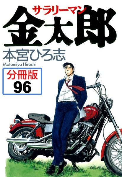 サラリーマン金太郎【分冊版】 96