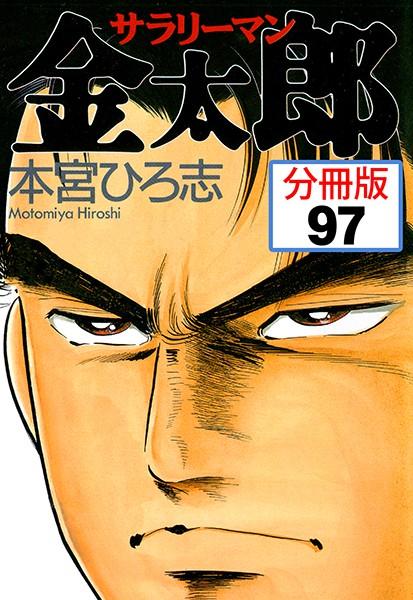 サラリーマン金太郎【分冊版】 97