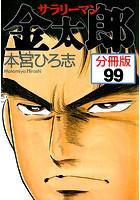 サラリーマン金太郎【分冊版】 99