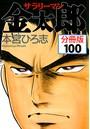 サラリーマン金太郎【分冊版】 100
