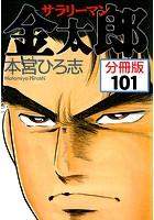 サラリーマン金太郎【分冊版】 101