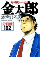 サラリーマン金太郎【分冊版】 102
