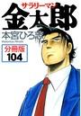 サラリーマン金太郎【分冊版】 104