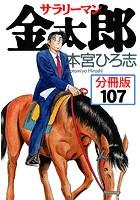 サラリーマン金太郎【分冊版】 107