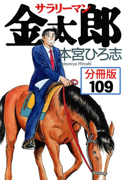 サラリーマン金太郎【分冊版】 109