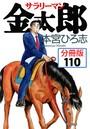 サラリーマン金太郎【分冊版】 110