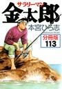 サラリーマン金太郎【分冊版】 113