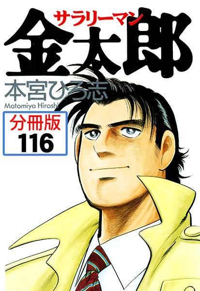 サラリーマン金太郎【分冊版】 116