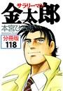 サラリーマン金太郎【分冊版】 118