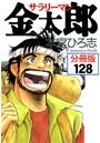 サラリーマン金太郎【分冊版】 128