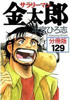 サラリーマン金太郎【分冊版】 129