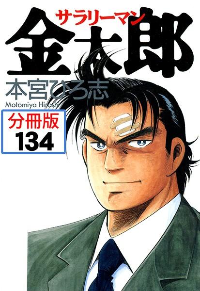 サラリーマン金太郎【分冊版】 134
