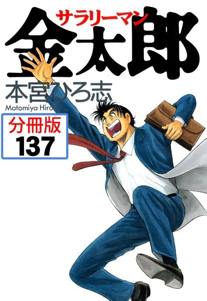 サラリーマン金太郎【分冊版】 137