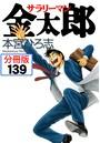 サラリーマン金太郎【分冊版】 139